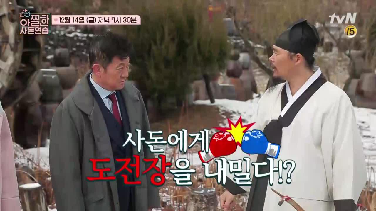 이 사돈.. 괜찮은걸까..? 승부욕 폭발! 박준규 vs 김봉곤?! #아찔한사돈연습