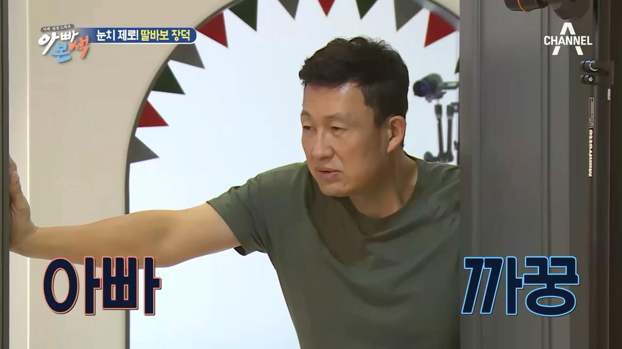 딸바보 권장덕, 영하 친구들 방문에 '우물쭈물' (나도 껴주라..ㅎ) #아빠본색