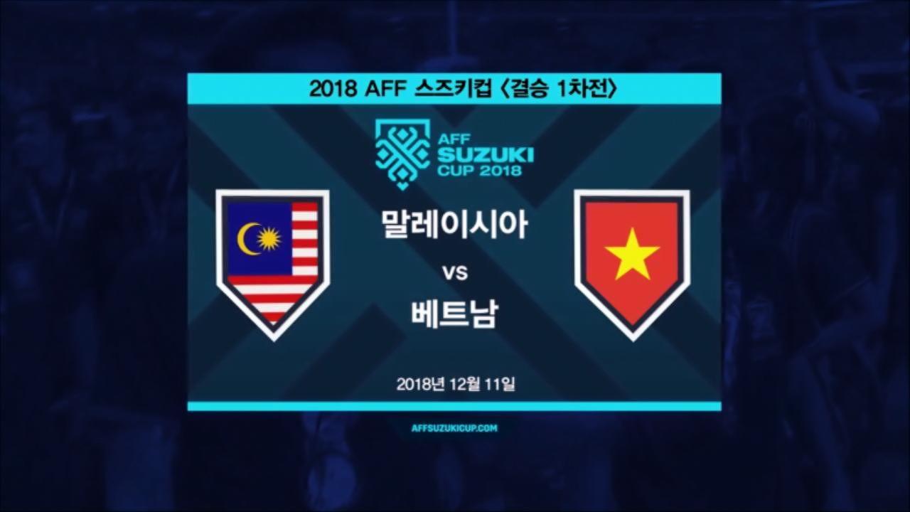 [스즈키컵] 말레이시아 vs 베트남 하이라이트 #2018AFF스즈키컵