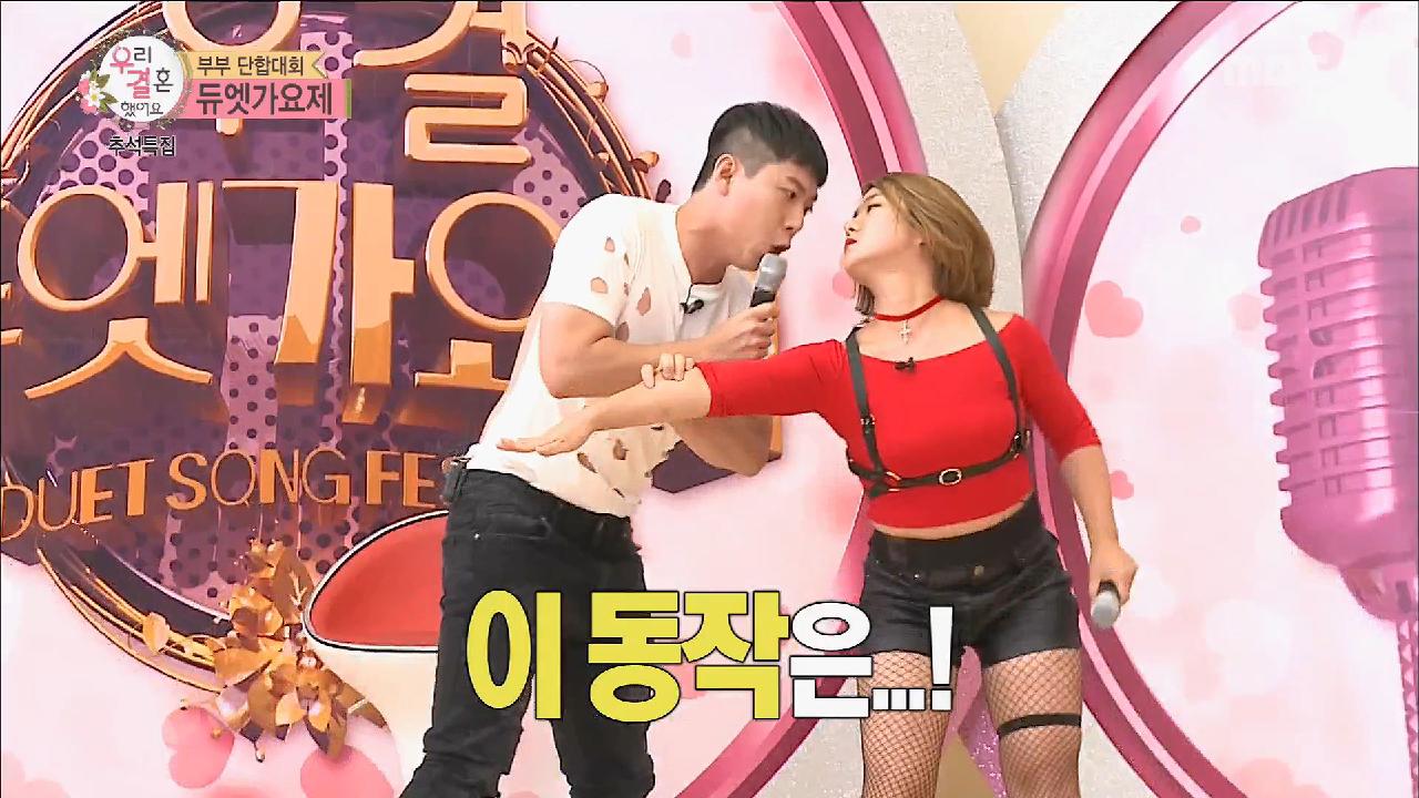 박나래 도발! '트러블 메이커'