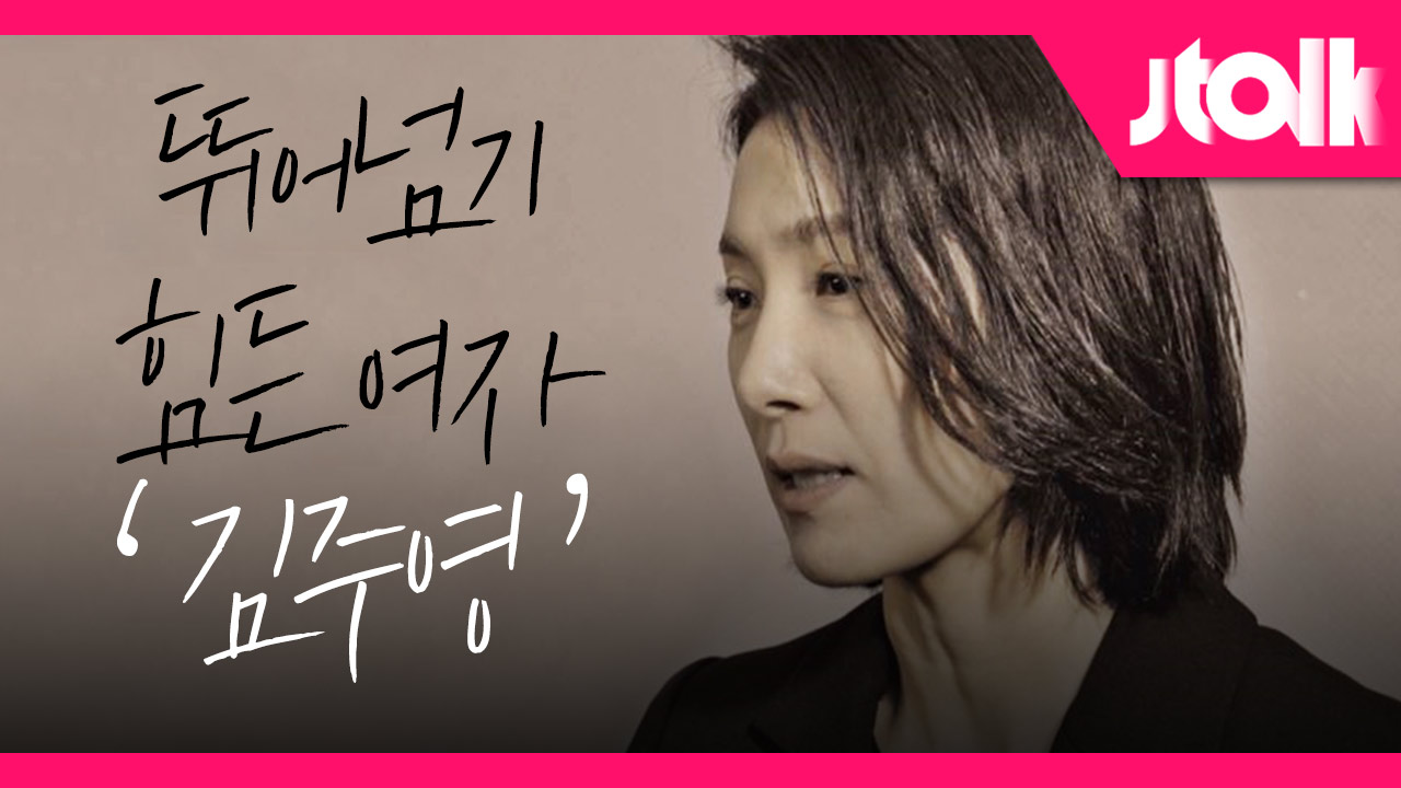 """[Jtalk 인터뷰_김서형 편] '김주영'은 뛰어넘기 힘든 여자 """"외로웠다"""" #SKY캐슬"""