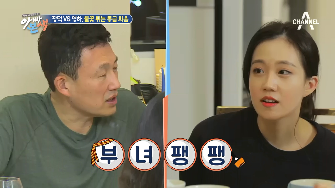권장덕 VS 딸 영하의 ♨통금 싸움♨ (부녀의 눈치싸움 찌릿X2) #아빠본색