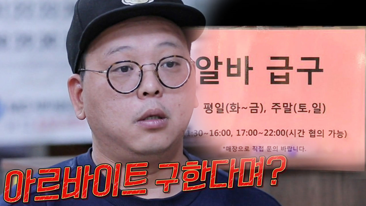 """홍탁집, 네티즌에 질타 받은 알바 구인 해명 """"그게 사실은…"""" #백종원의골목식당"""