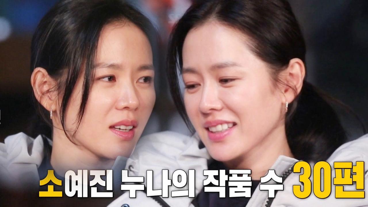 손예진, 데뷔 18년차 '1년에 1작품 이상 꾸준했던 이유' #집사부일체