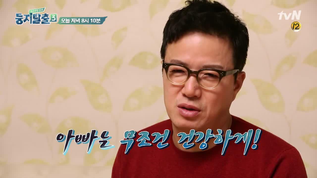 스카이캐슬 현실판, 조영구 가족?! #둥지탈출3