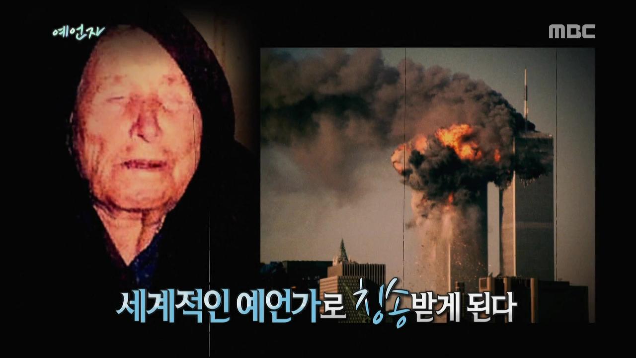 세계적인 예언가 '바바 반가', 그녀가 남긴 예언은? [신비한TV 서프라이즈] 688회 20151108