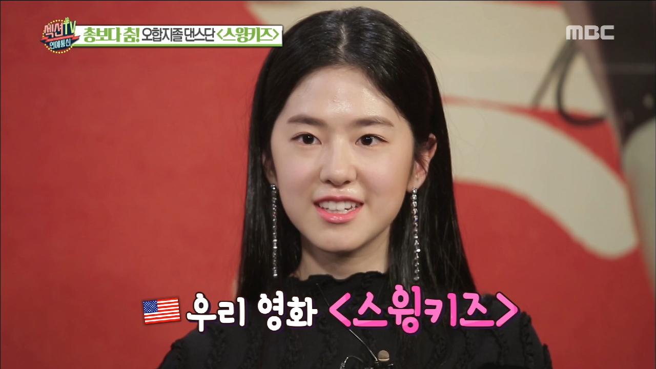 4개 국어로 영화 '스윙키즈' 를 소개하는 박혜수! #섹션TV연예통신