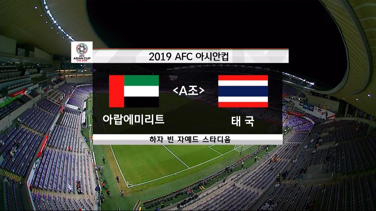[HL] 아랍에미리트 vs 태국 #2019AFC아시안컵