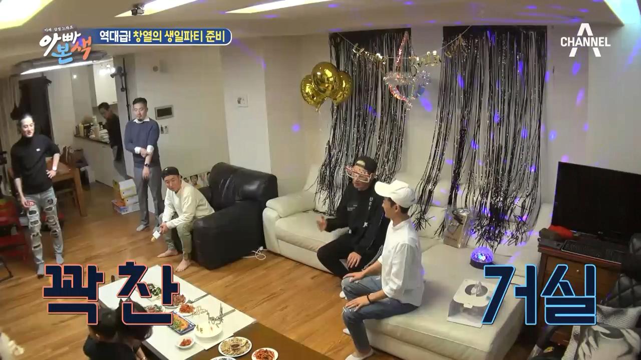 창열 지인이 모두 모인 '김창열 생일파티' (시끌벅적) 누가 누가 왔을까..? #아빠본색