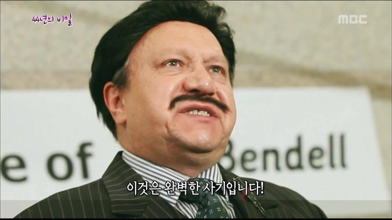 모두를 속인 희대의 사기꾼! '44년의 비밀' [신비한TV 서프라이즈] 688회 20151108