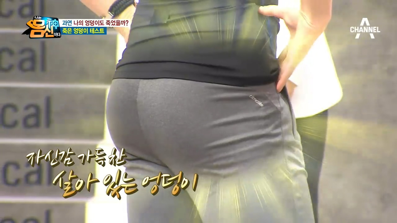 8bb4c611690 죽은 엉덩이 테스트 '엉덩이 노래방♪(ㅋㅋ)' (feat. 살아있는 궁둥이) - kakaoTV pic