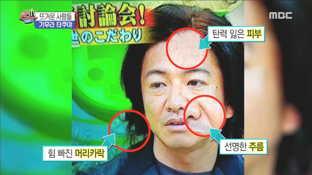 기무라 타쿠야, 충격적인 근황 #섹션TV연예통신