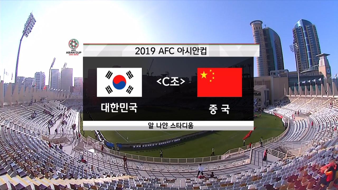 [HL] 대한민국 vs 중국 #2019AFC아시안컵