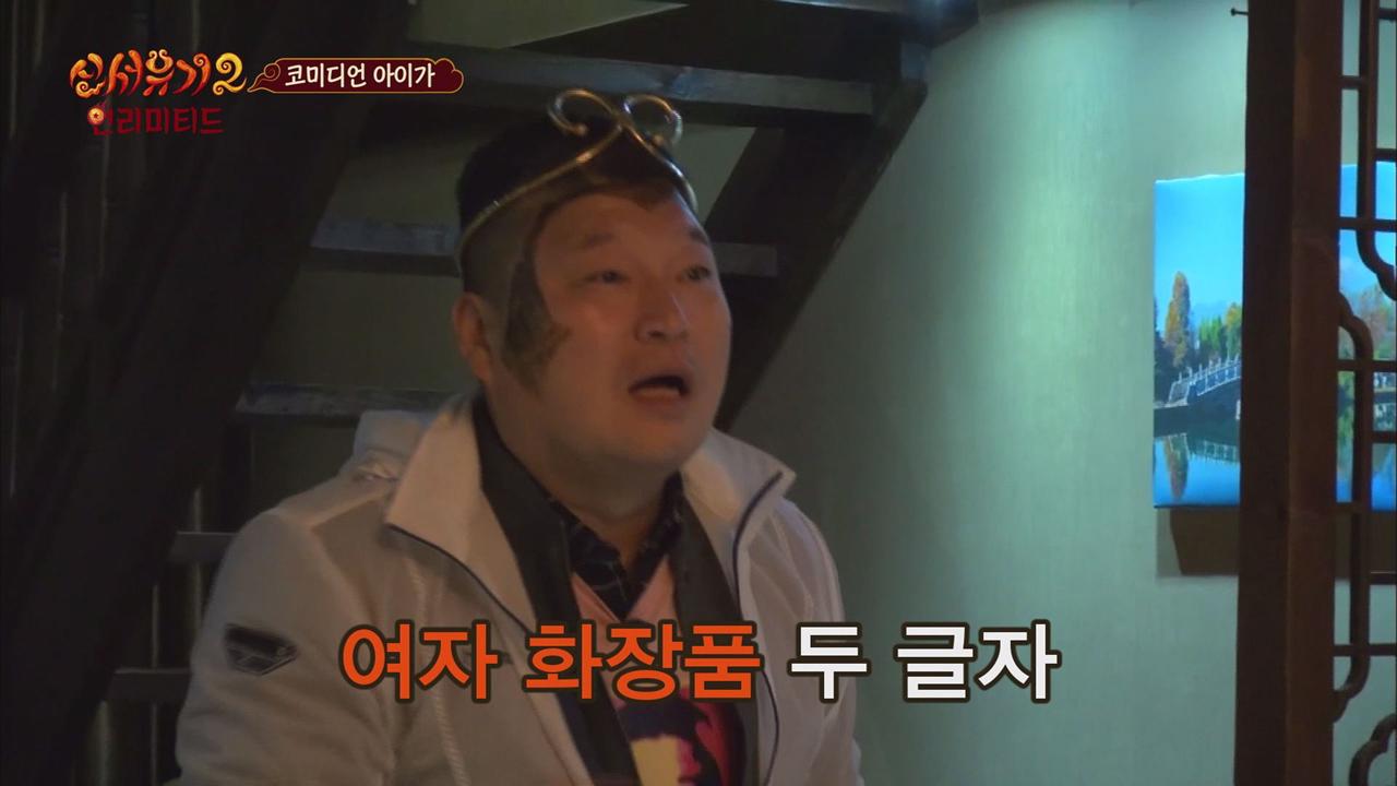 [미공개]코미디언 아이가! 스피드게임 재도전! - kakaoTV