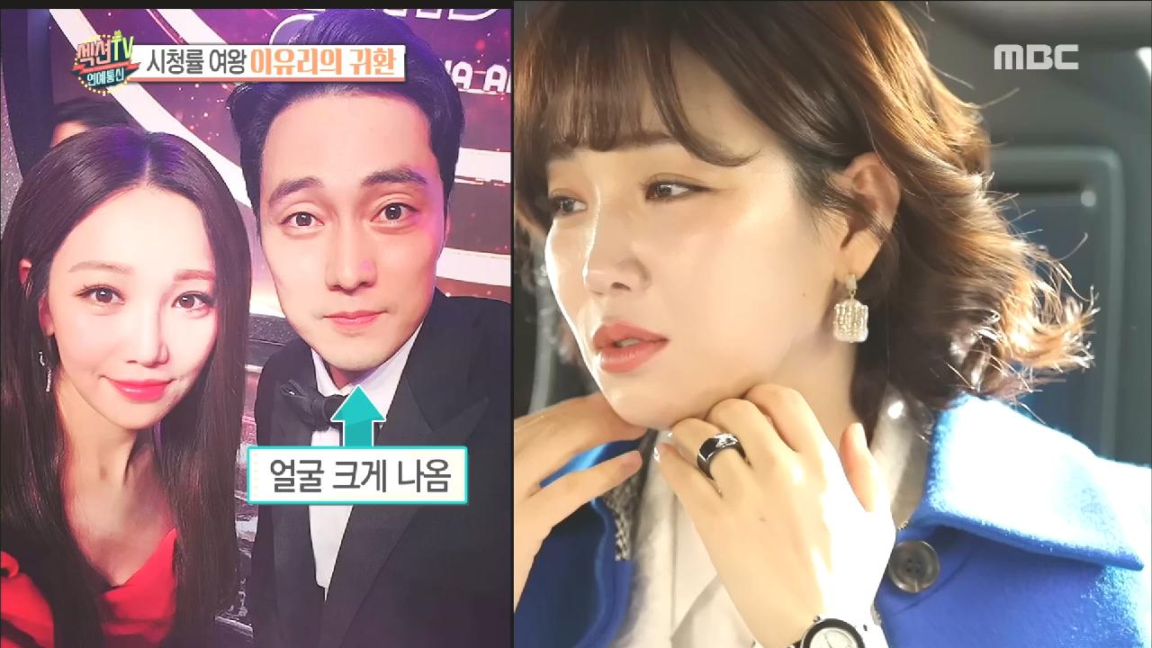 소지섭 앞에서 소녀가 된 이유리♡ #섹션TV연예통신