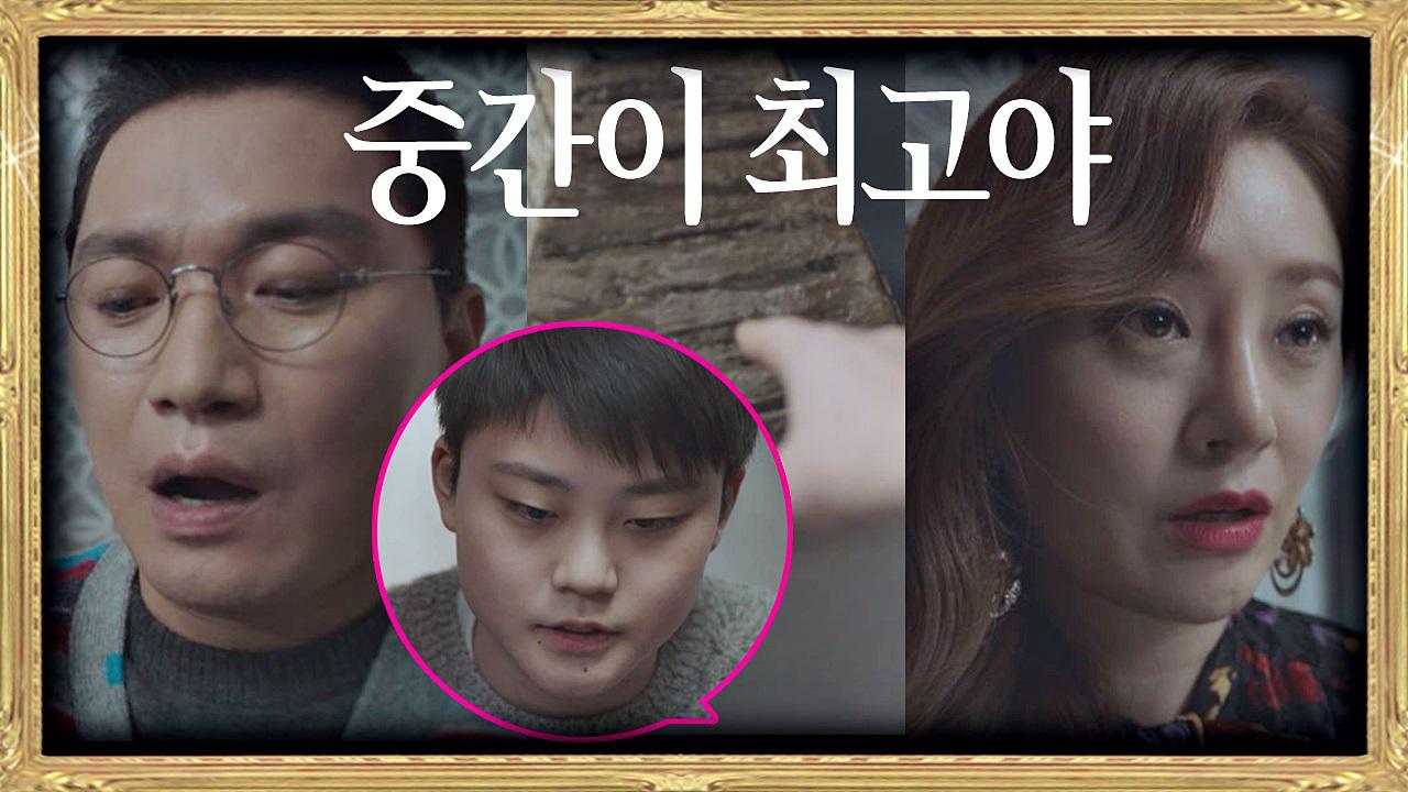 """수한이의 새로운 논리 """"피라미드는 중간이 최고~b"""" (이게 아닌데..?) #SKY캐슬"""