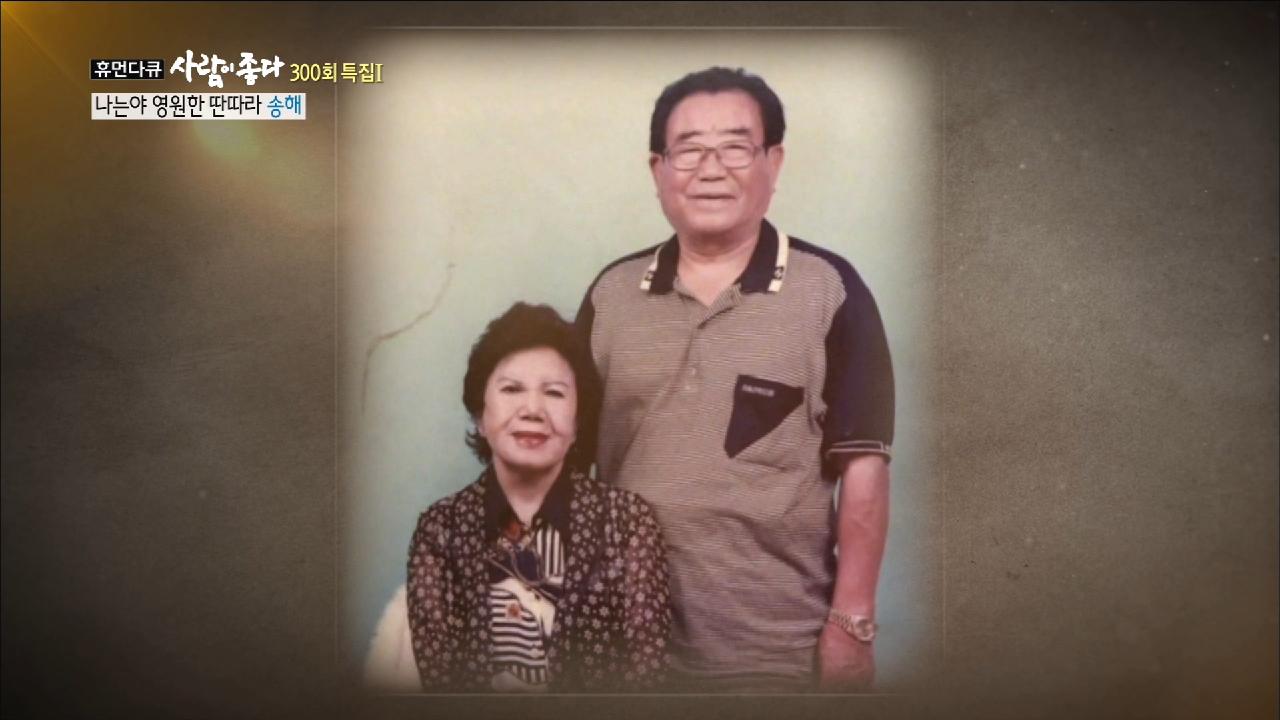 아내와 사별한지 1년이 된 송해 #휴먼다큐사람이좋다
