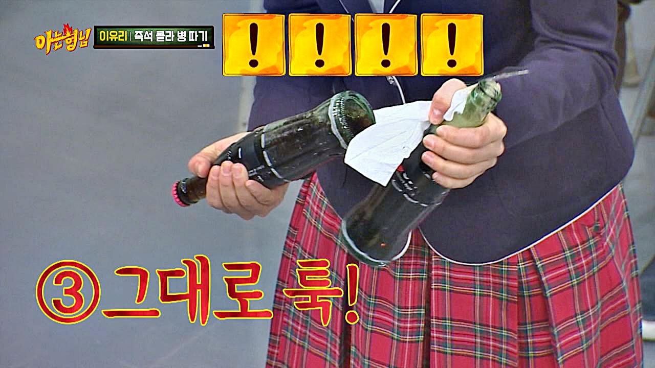 술자리 인싸되는 이유리표 '병뚜껑 따기' 신기술 (WoW) #아는형님
