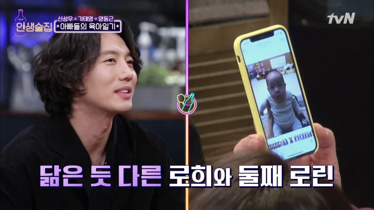 방송 최초! 기태영♥유진 둘째 딸 사진 공개 #인생술집