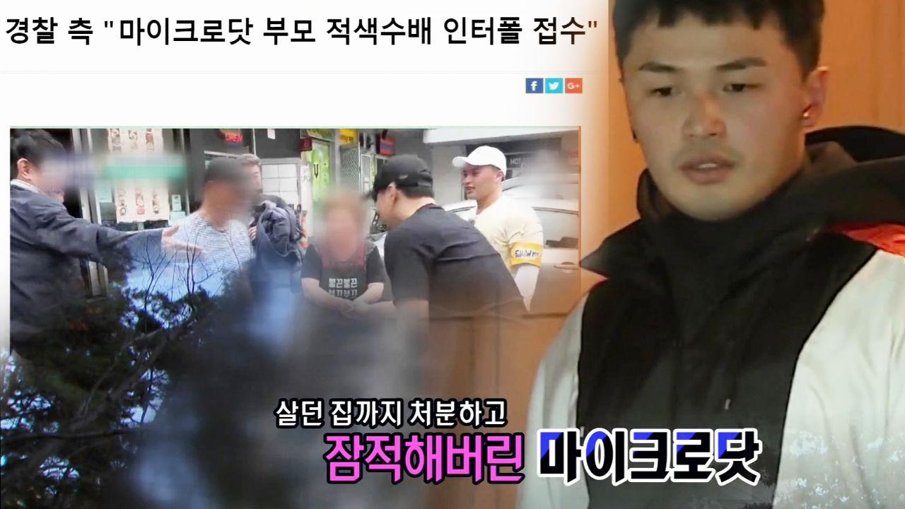 마이크로닷, 살던 집까지 처분하고 잠적 #본격연예한밤