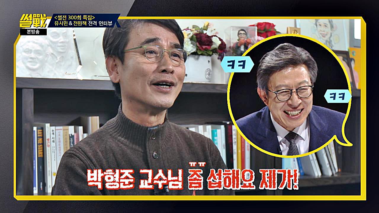 """[축하 인사] 유시민, 박형준 교수에게 """"사람 볼 줄 모르시네!"""" #썰전"""