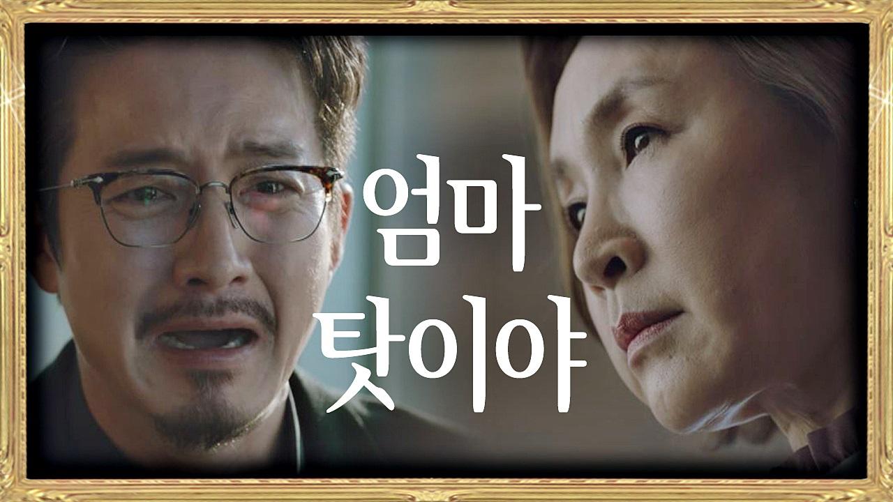 """[♨] 폭발한 정준호 """"날 이렇게 만든 건 어머니라고요!!"""" #SKY캐슬"""