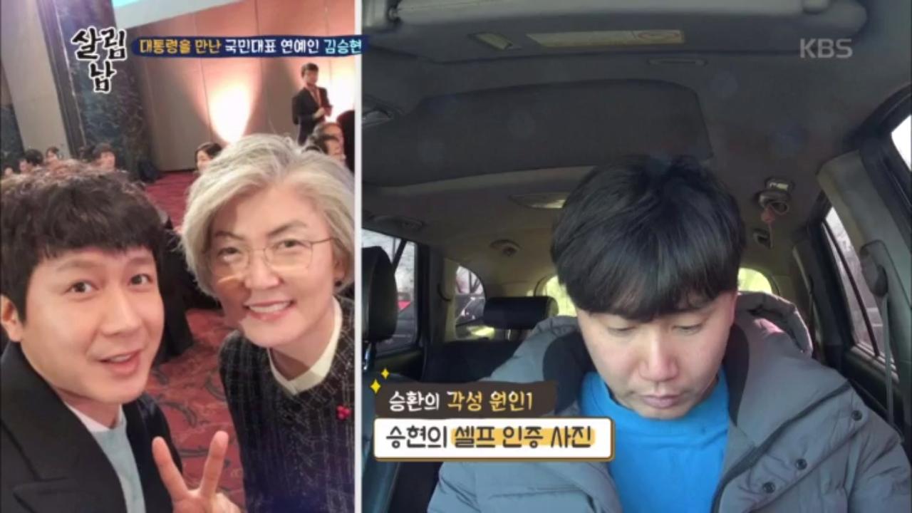 대통령을 만난 국민대표 연예인 김승현 #살림하는남자들
