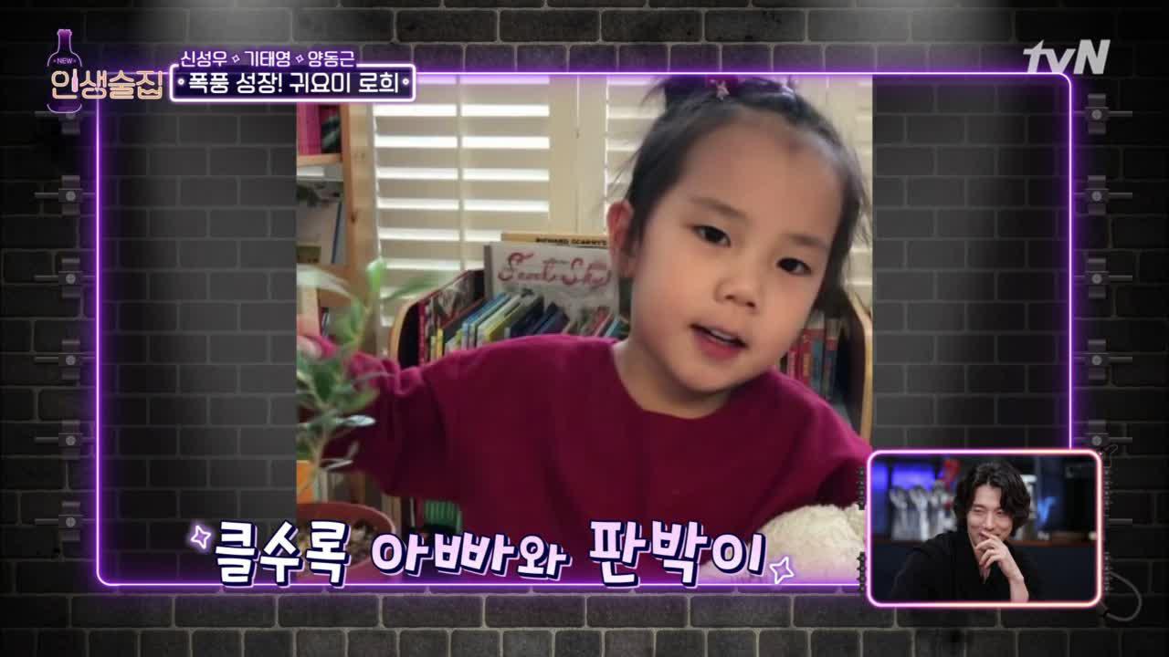 기태영을 똑 닮은 세젤귀 뽀시래기 로희 ♥ #인생술집