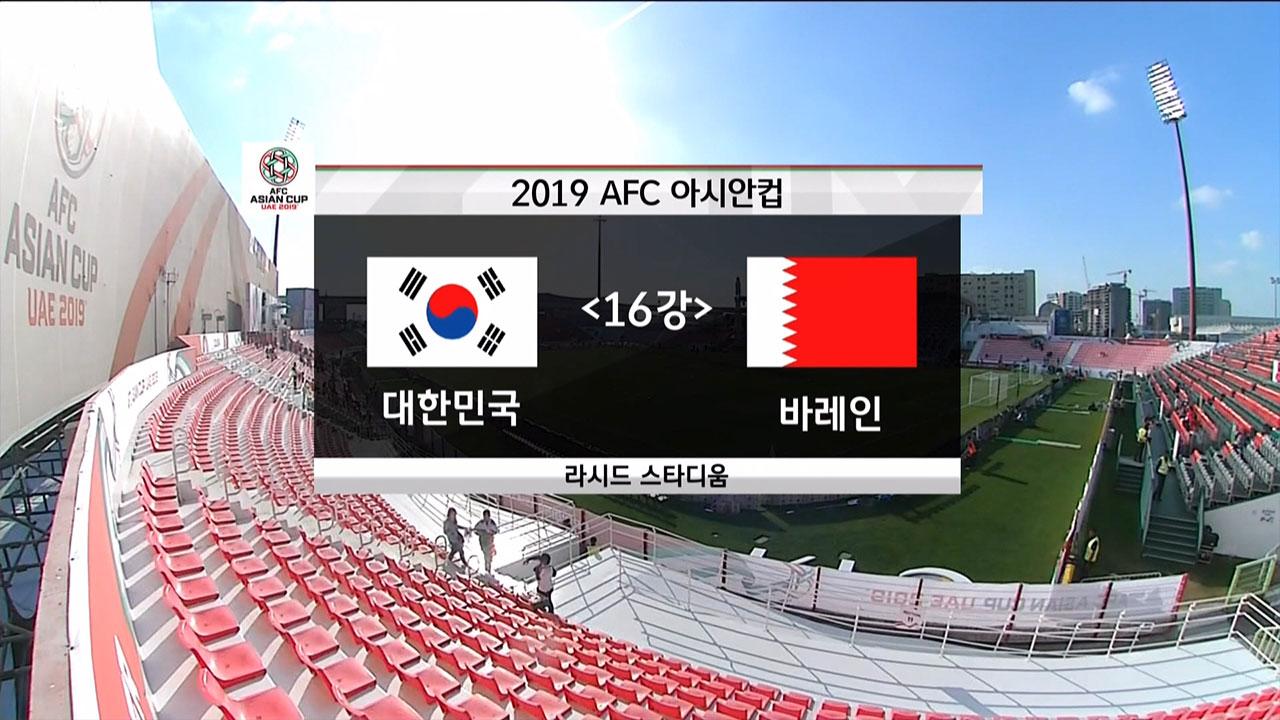 [HL] 대한민국 vs 바레인 #2019AFC아시안컵