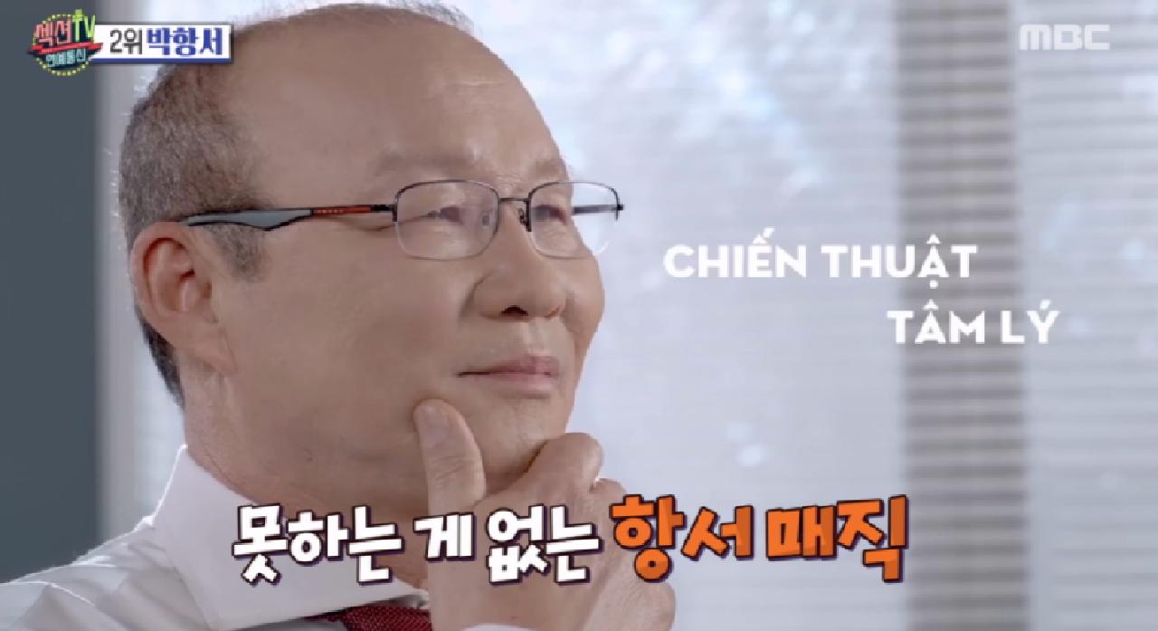 베트남을 뒤흔든 박항서 감독 #섹션TV연예통신