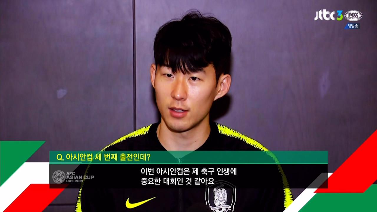 '대표팀 합류' 손흥민 선수 인터뷰 #2019AFC아시안컵투데이