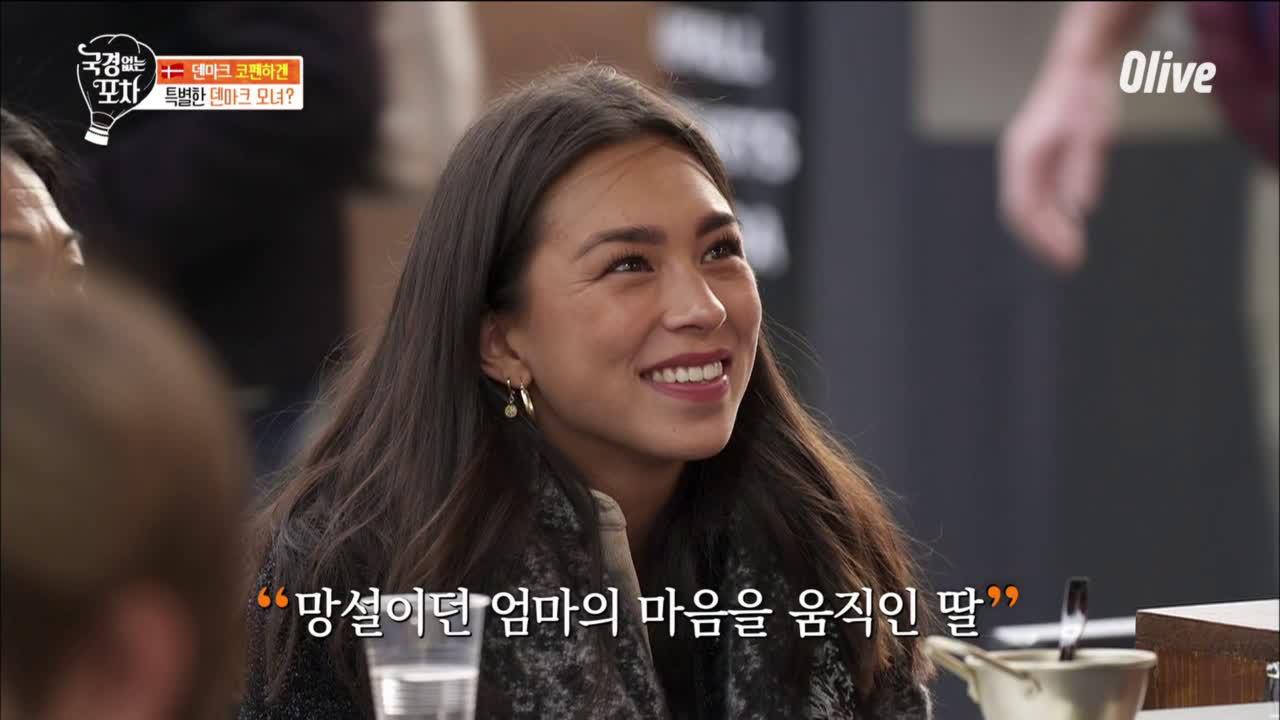"""덴마크로 입양된 한국인 엄마의 진심 """"엄마가 되어보니 이해되더라"""" #국경없는포차"""