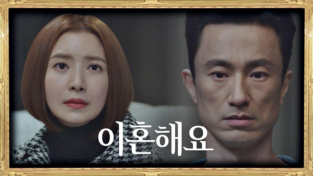 """[선전포고] """"이혼해요"""" 단호한 윤세아에 충격받은 김병철 #SKY캐슬"""