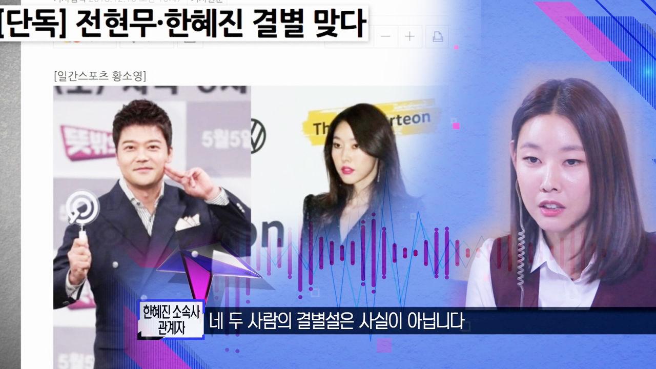 """""""두 사람의 결별설 사실 아니다"""" 전현무·한혜진 측 입장 #본격연예한밤"""