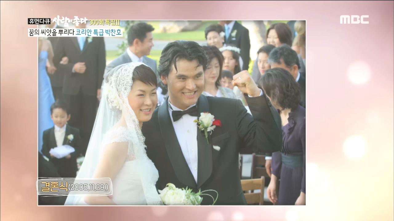 2005년에 결혼을 한 박찬호! #휴먼다큐사람이좋다
