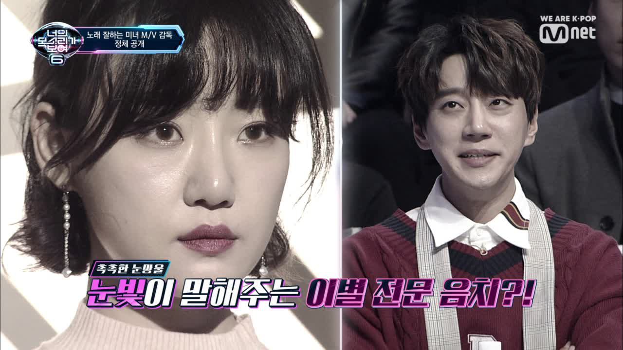 [1회] '이별전문' 눈망울! 노래 잘하는 미녀 M/V감독 'Going home' #너의목소리가보여6