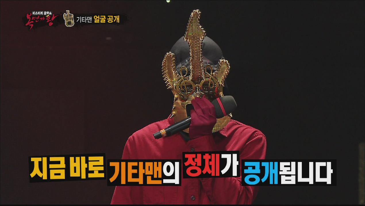 '전설의 기타맨'의 정체 공개!