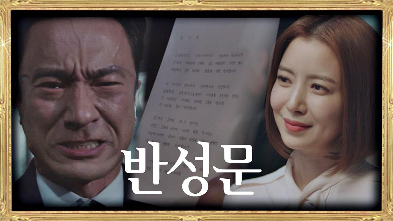 아이들과 떠난 윤세아의 반성문☞「결혼한 것에 반성합니다」 #SKY캐슬