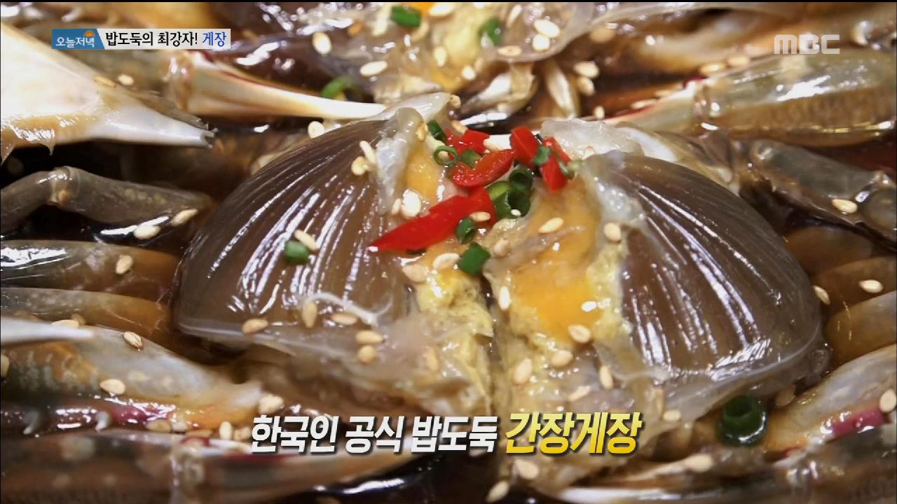 밥도둑의 최강자, 게장!