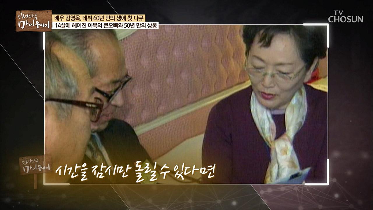 14살에 헤어진 큰오빠와 50년 만의 상봉 #인생다큐마이웨이