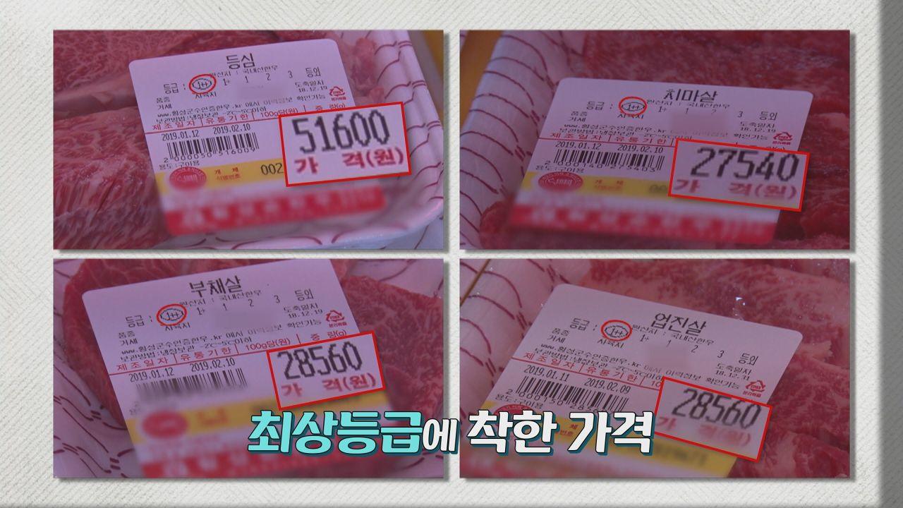 최상급 한우! 착한 가격으로 즐겨요 #생생경제정보톡톡
