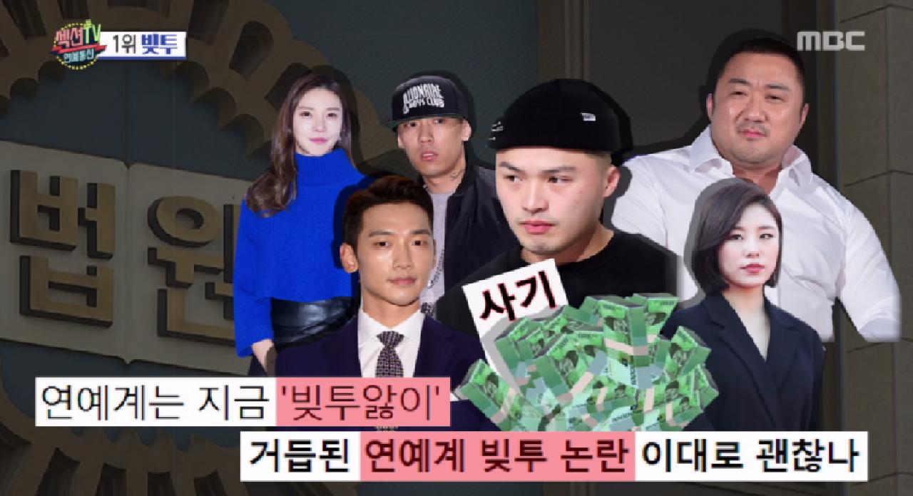 연예계 '빚투' 논란 #섹션TV연예통신