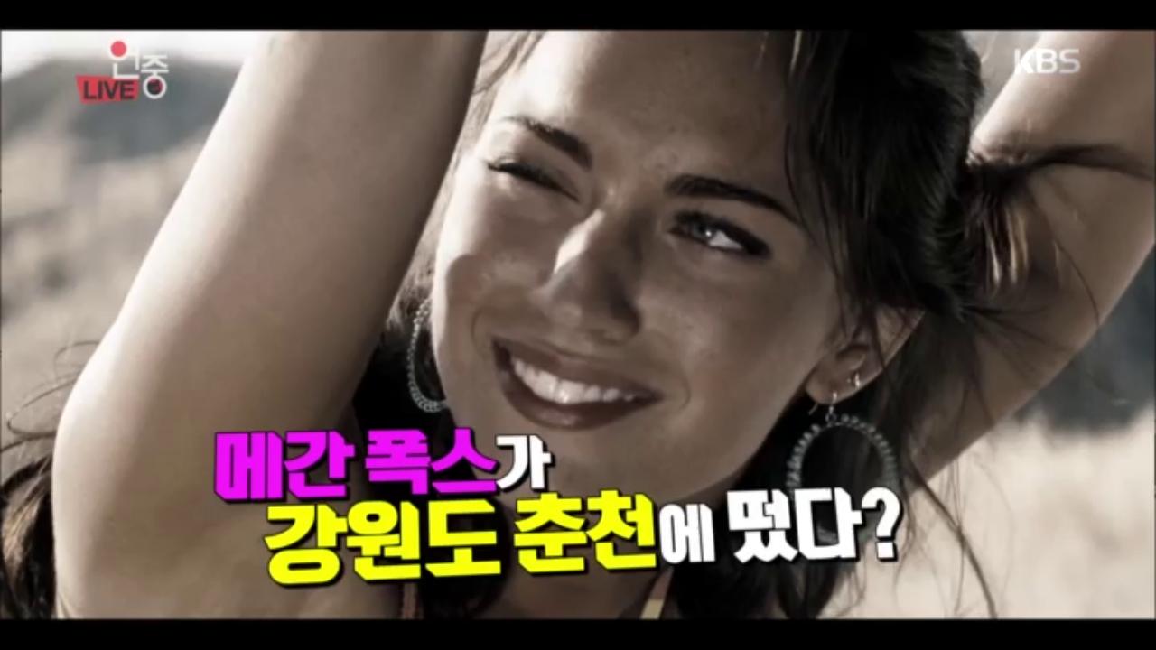 메간 폭스가 강원도 춘천에 떴다?! #연예가중계