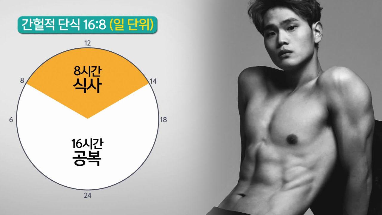"""30kg 감량한 모델 임세찬의 핵심 식단 '간헐적 단식"" #SBS스페셜"