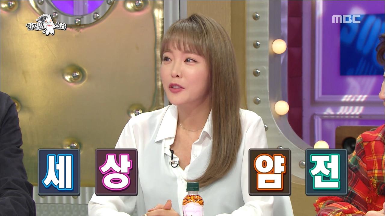 얌전한 사업가 홍진영?! (feat. 친언니) #황금어장-라디오스타