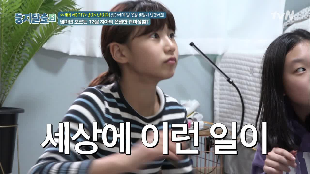 일편단심! 누나바라기 지욱이♡ #둥지탈출3