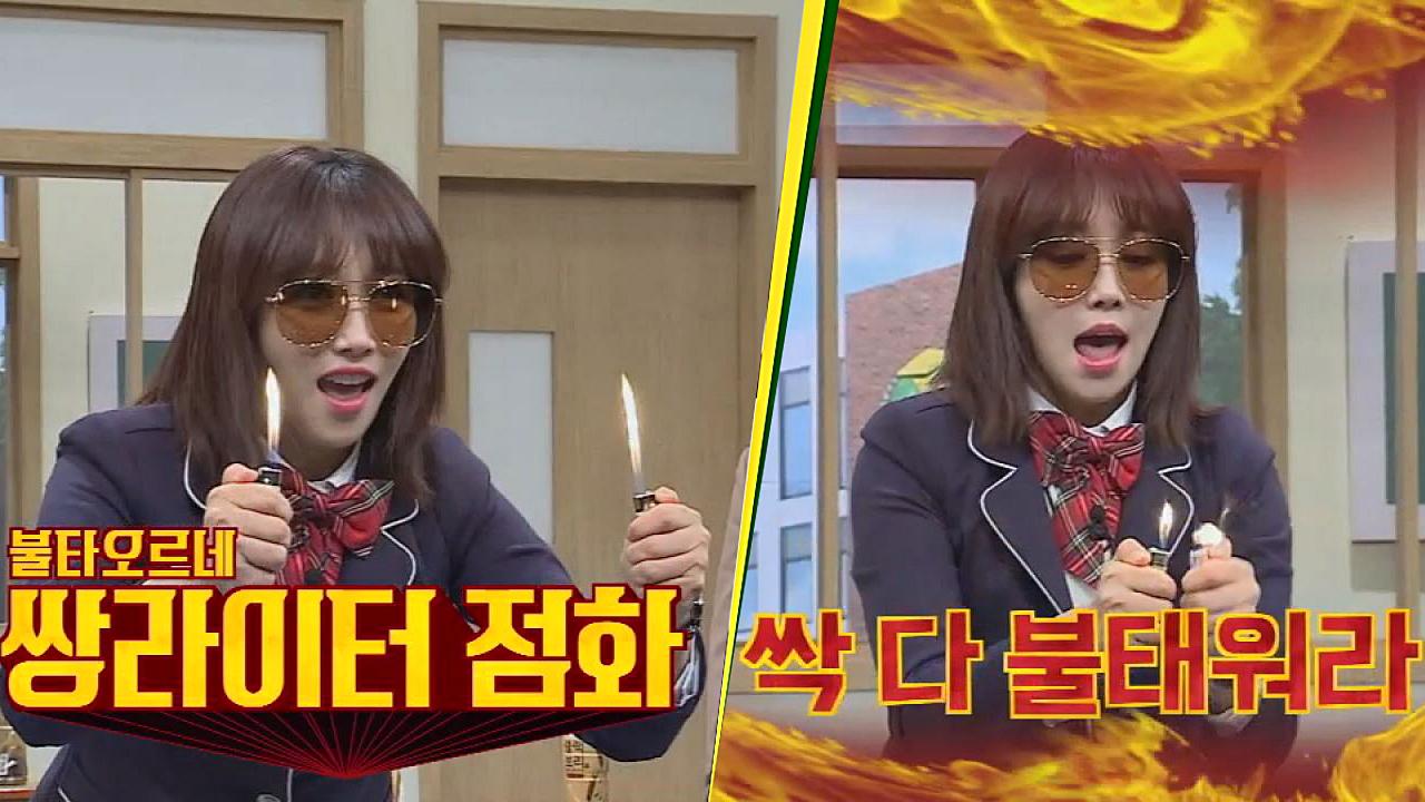 [선공개] 오빠들 마음에 불을 질러 볼게♥ 이유리의 '불타오르네♪' #아는형님