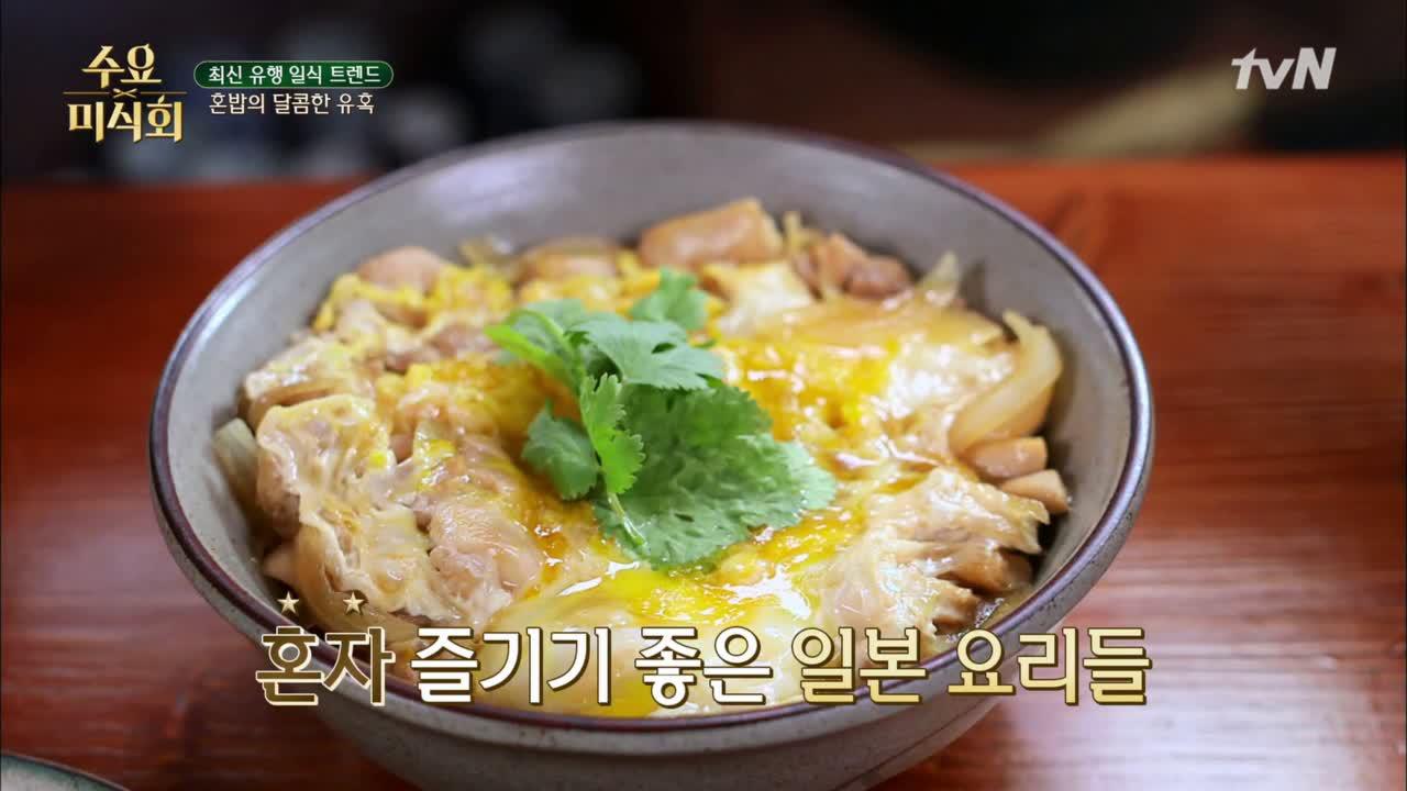오롯이 혼자 즐기는 행복! 혼밥 최적화 메뉴는 일식이다? #수요미식회