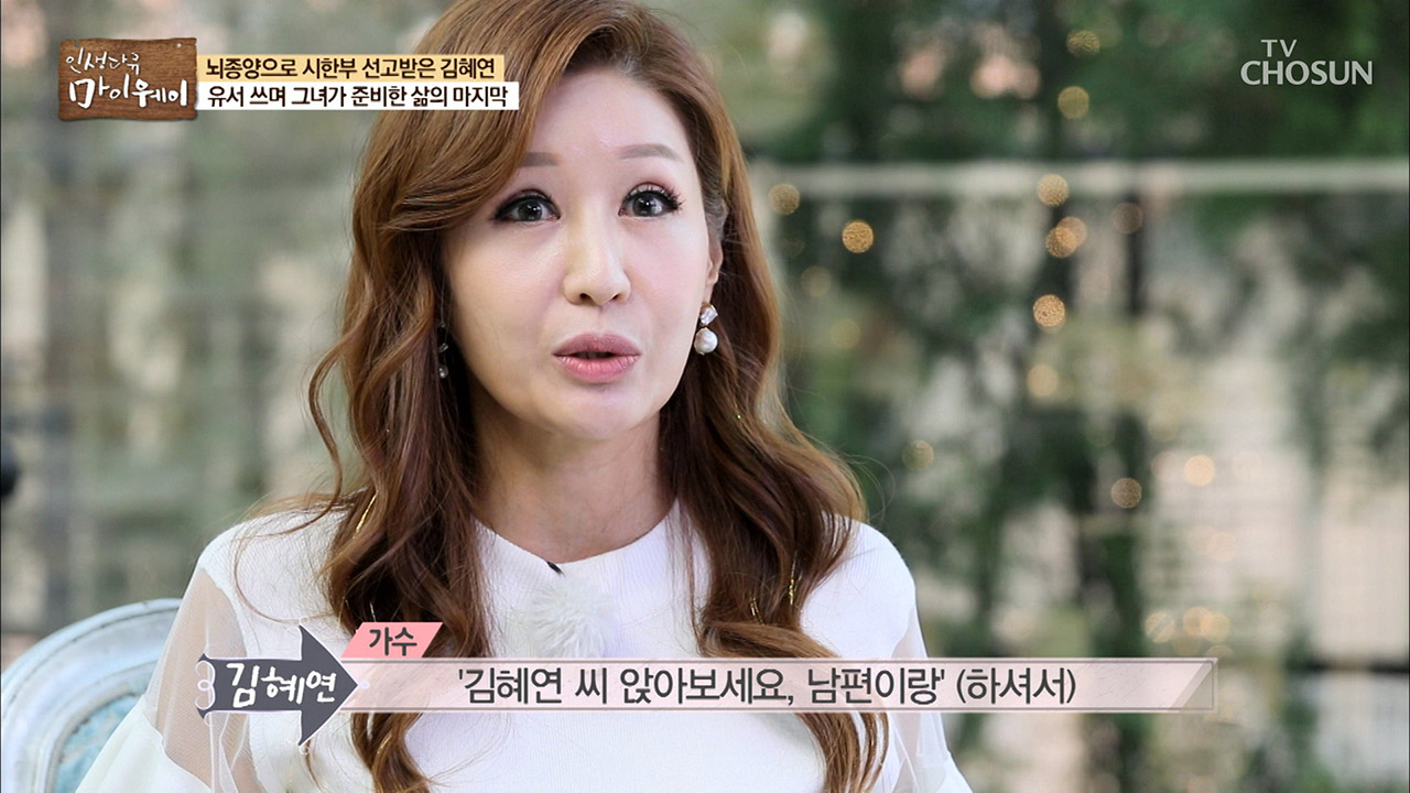 뇌종양으로 시한부 선고 받은 김혜연...유서까지 준비? #인생다큐마이웨이