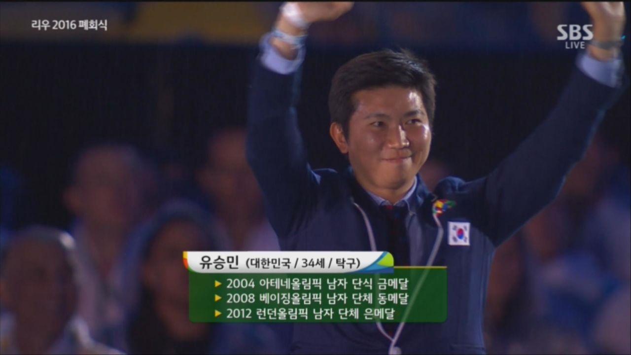 '유승민' IOC 선수위원 소개